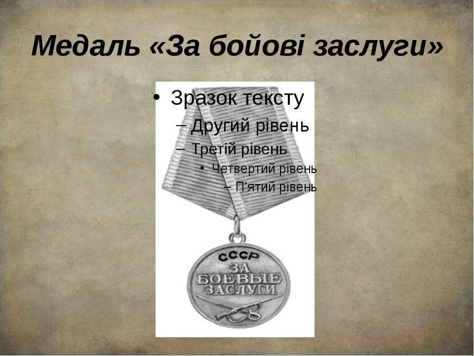 Медаль «За бойові заслуги»