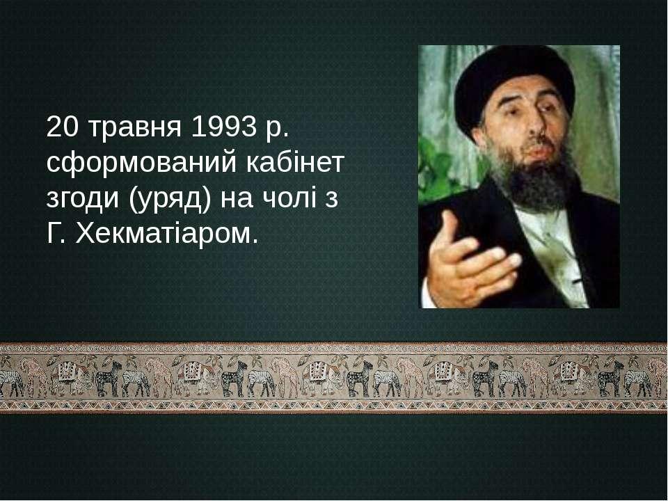 20 травня 1993 р. сформований кабінет згоди (уряд) на чолі з Г. Хекматіаром.