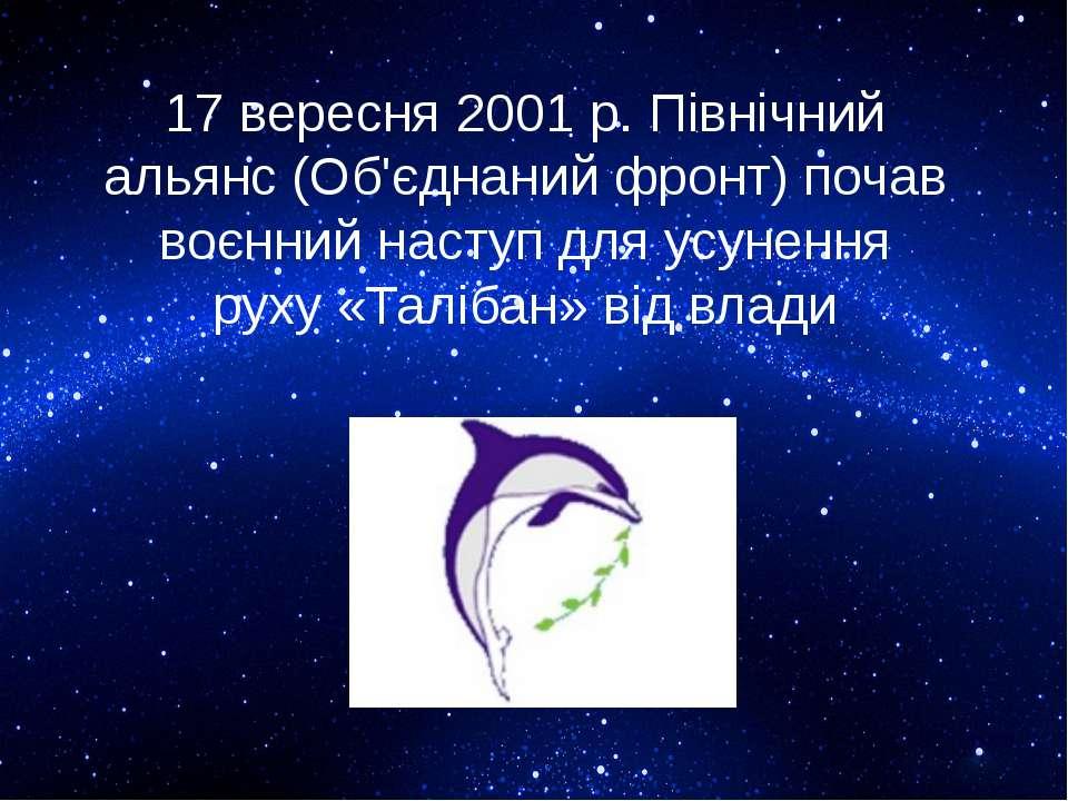 17 вересня 2001 р. Північний альянс (Об'єднаний фронт) почав воєнний наступ д...