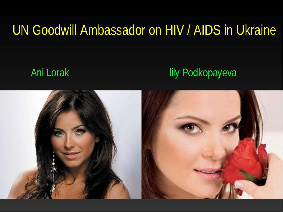 UN Goodwill Ambassador on HIV / AIDS in Ukraine Ani Lorak lily Podkopayeva