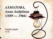АХМАТОВА, Анна Андріївна (1889 — 1966)