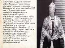З початком Другої світової війни Ахматову евакуювали спочатку в Москву, а пот...
