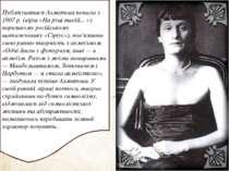 Публікуватися Ахматова почала з 1907 р. (вірш «На руці твоїй... «у паризькому...