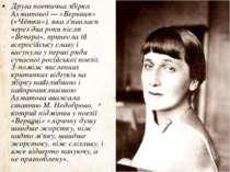 Друга поетична збірка Ахматової — «Вервиця» («Чётки»), яка з'явилася через дв...