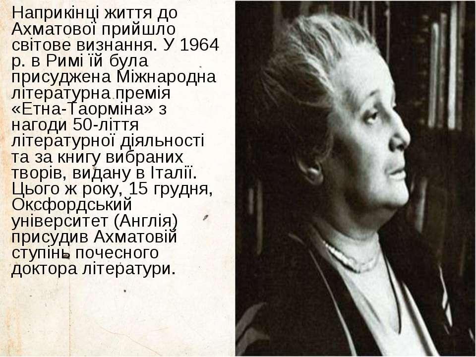 Наприкінці життя до Ахматової прийшло світове визнання. У 1964 р. в Римі їй б...