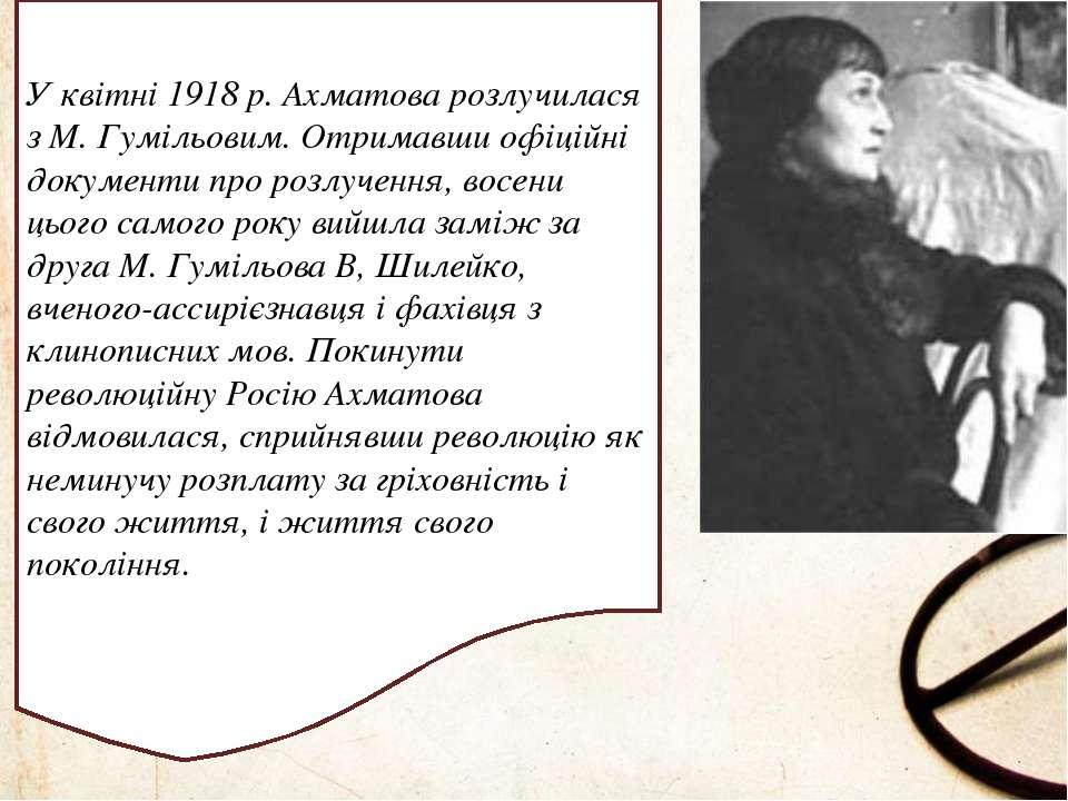 У квітні 1918 р. Ахматова розлучилася з М. Гумільовим. Отримавши офіційні док...