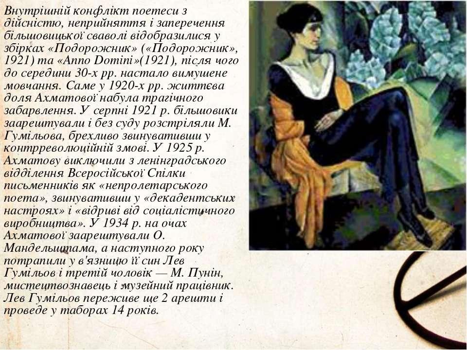 Внутрішній конфлікт поетеси з дійсністю, неприйняття і заперечення більшовиць...