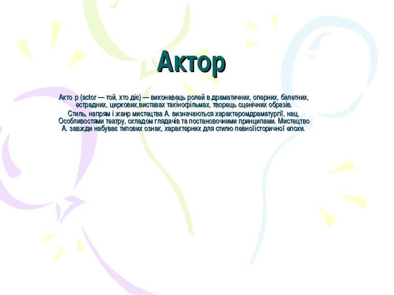 Актор Акто р (actor — той, хто діє) — виконавець ролей в драматичних, оперних...