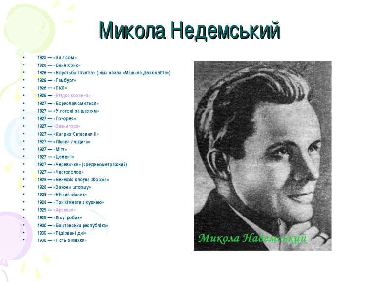 Микола Недемський 1925— «За лісом» 1926— «Беня Крик» 1926— «Боротьба гіган...