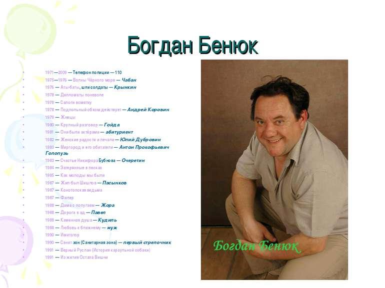 Богдан Бенюк 1971—2009— Телефон полиции— 110 1975—1976— Волны Чёрного моря...