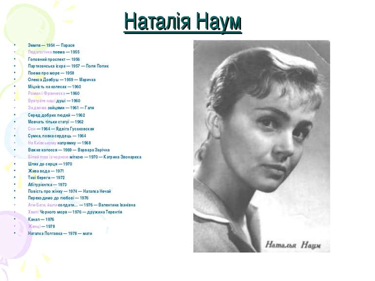 Наталія Наум Земля— 1954— Парася Педагогічна поема— 1955 Головний проспект...