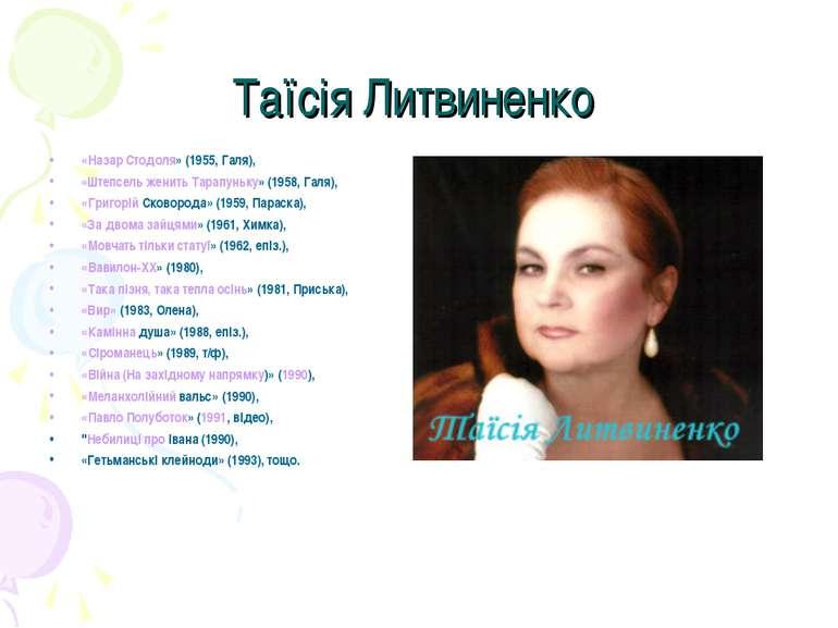 Таїсія Литвиненко «Назар Стодоля» (1955, Галя), «Штепсель женить Тарапуньку» ...