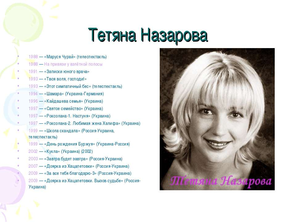 Тетяна Назарова 1988— «Маруся Чурай» (телеспектакль) 1988— На привязи у взл...