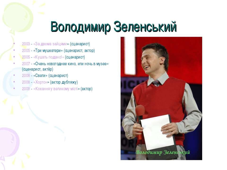 Володимир Зеленський 2003 - «За двома зайцями» (сценарист) 2005 - «Три мушкет...