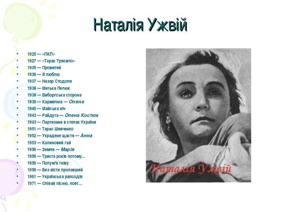 Наталія Ужвій 1925— «ПКП» 1927— «Тарас Трясило» 1935— Прометей 1936— Я лю...