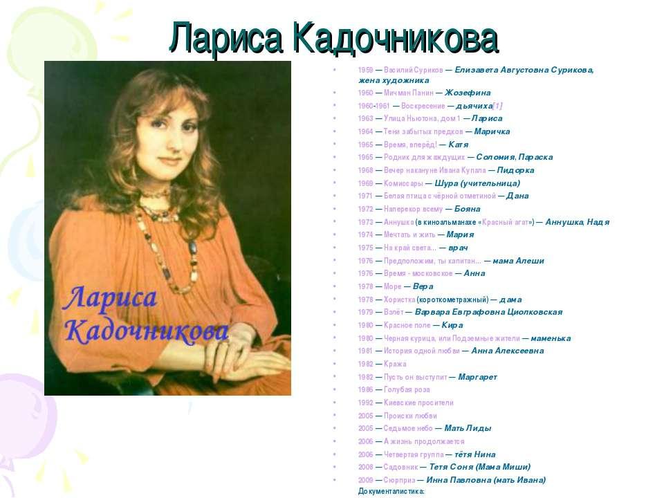 Лариса Кадочникова 1959— Василий Суриков — Елизавета Августовна Сурикова, же...