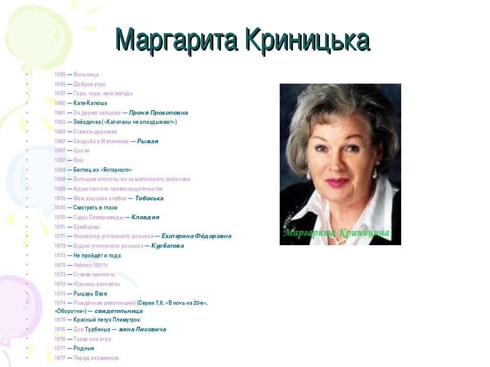 Маргарита Криницька 1955— Вольница 1955— Доброе утро 1957— Гори, гори, моя...