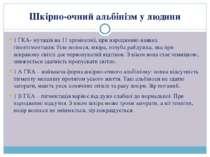 1 ГКА- мутація на 11 хромосомі, при народженні наявна гіпопігментація: біле в...