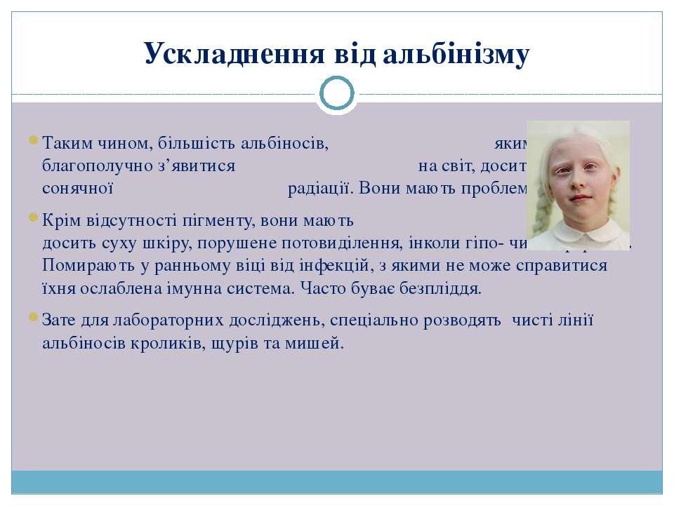 Ускладнення від альбінізму Таким чином, більшість альбіносів, яким вдалося бл...
