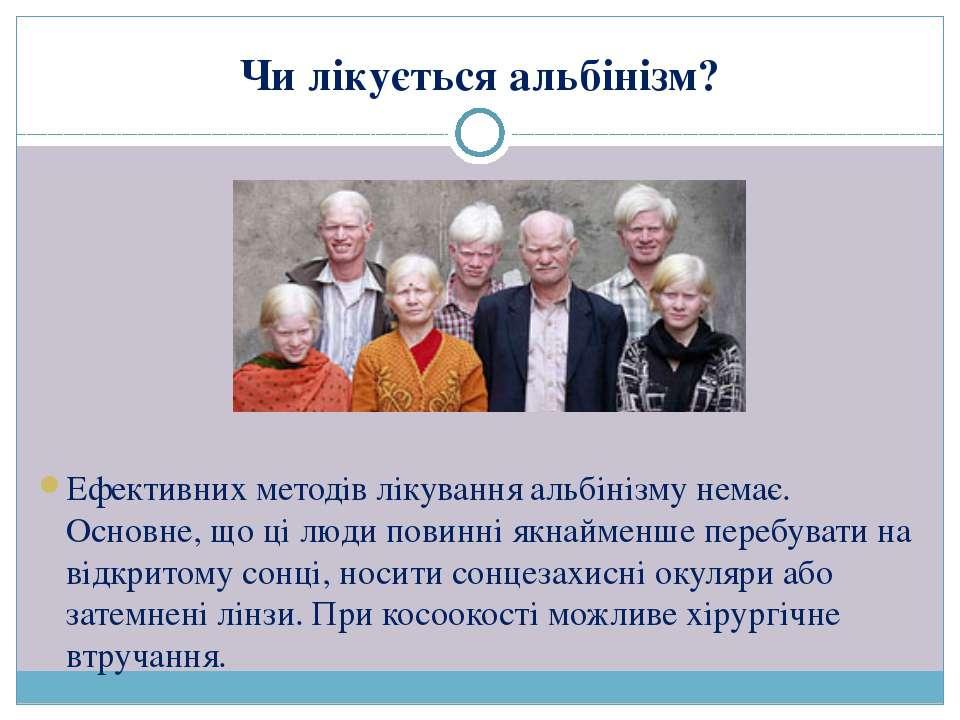 Ефективних методів лікування альбінізму немає. Основне, що ці люди повинні як...