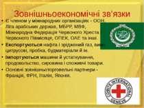Зовнішньоекономічні зв'язки Є членом у міжнародних організаціях - ООН, Ліга а...