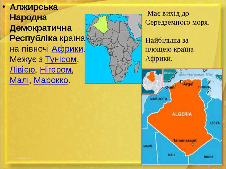 Алжирська Народна Демократична Республіка країна на півночі Африки. Межує з Т...