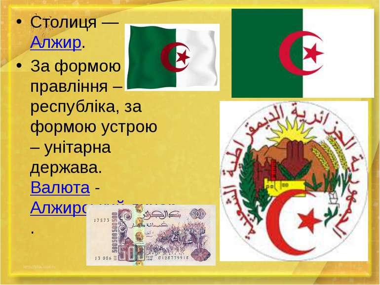 Столиця — Алжир. За формою правління – республіка, за формою устрою – унітарн...