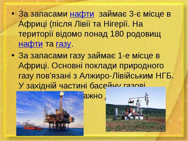 За запасами нафти займає 3-є місце в Африці (після Лівії та Нігерії. На терит...
