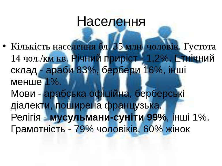 Населення Кількість населення бл. 35 млн. чоловік. Густота 14 чол./км кв. Річ...