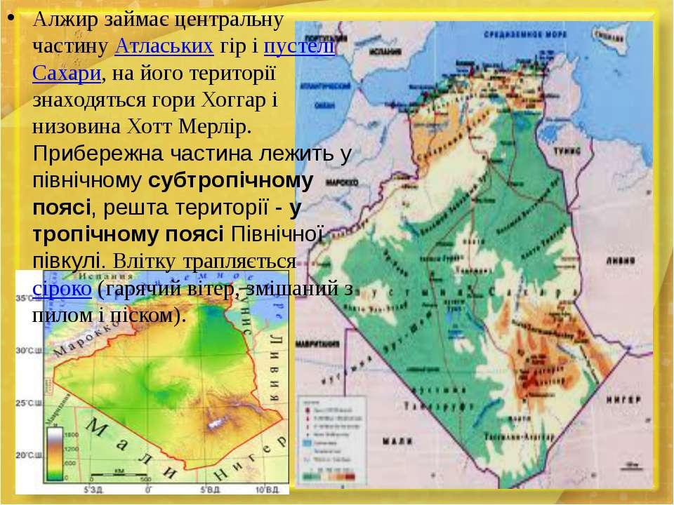 Алжир займає центральну частину Атлаських гір і пустелі Сахари, на його терит...