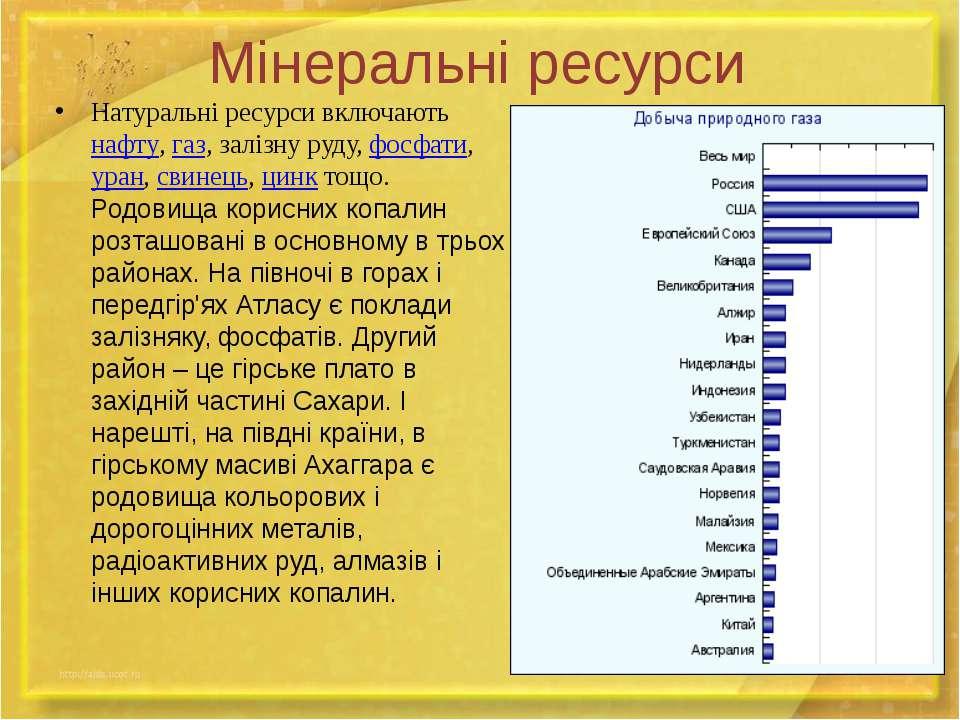 Мінеральні ресурси Натуральні ресурси включають нафту, газ, залізну руду, фос...