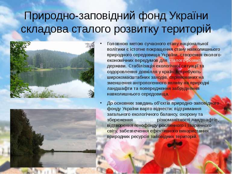 Природно-заповідний фонд України складова сталого розвитку територій Головною...