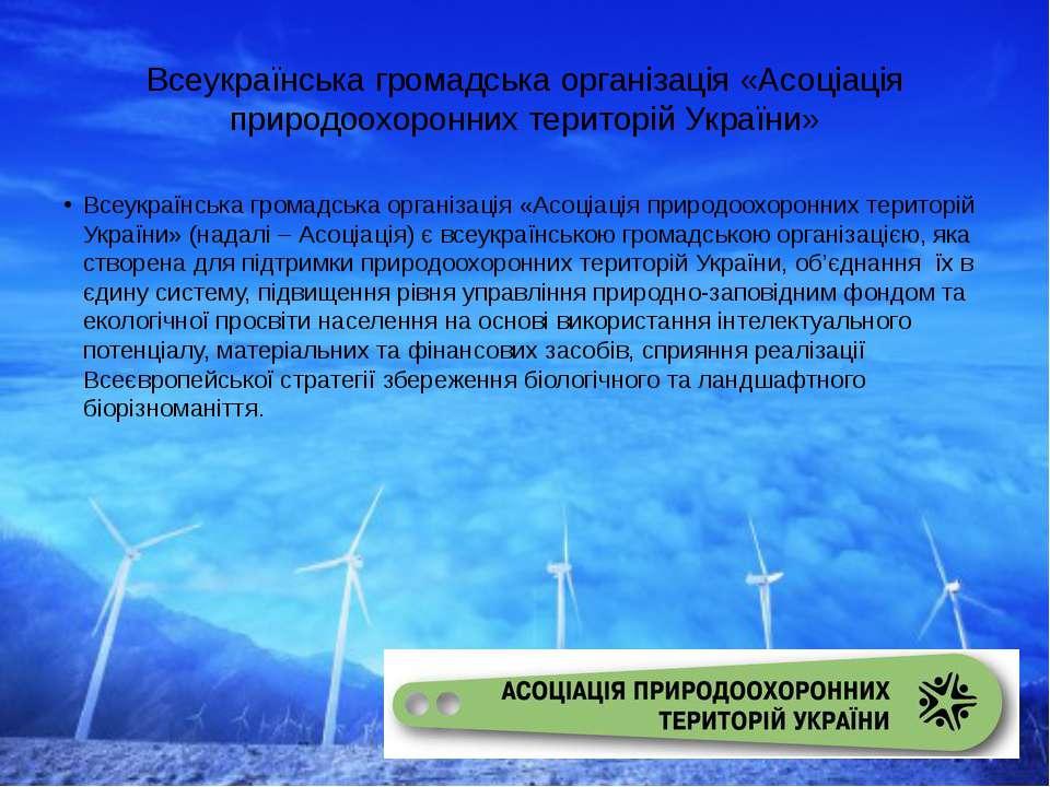 Всеукраїнська громадська організація «Асоціація природоохоронних територій Ук...