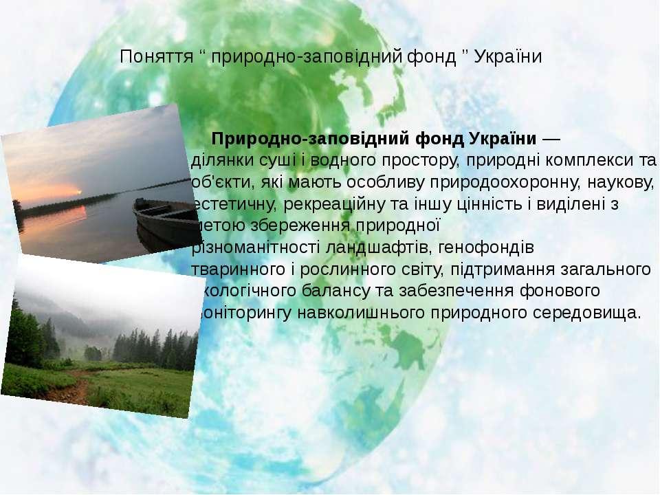 Природно-заповідний фонд України— ділянкисуші і водного простору,природні ...