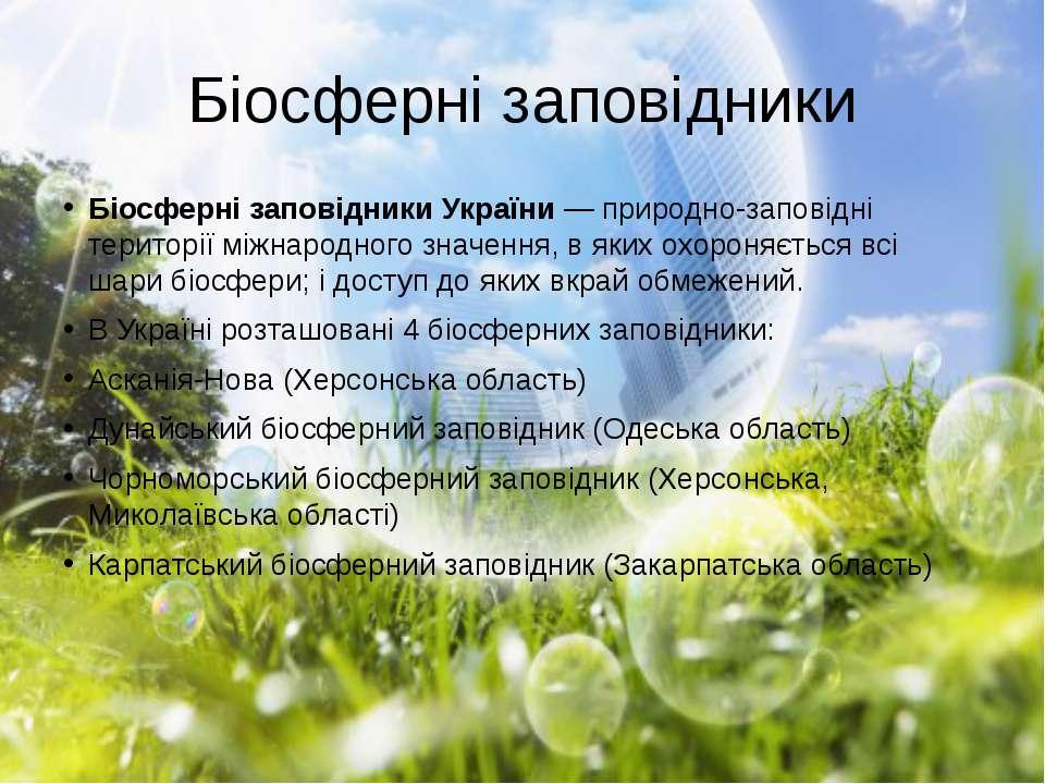Біосферні заповідники Біосферні заповідники України— природно-заповідні тери...