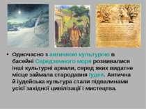 Одночасно з античною культурою в басейні Середземного моря розвивалися інші к...