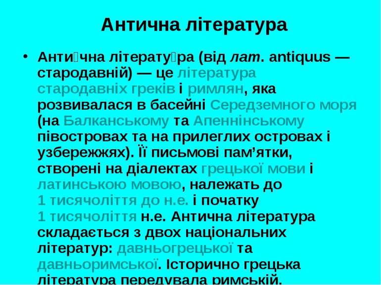 Антична література Анти чна літерату ра (від лат. antiquus — стародавній) — ц...