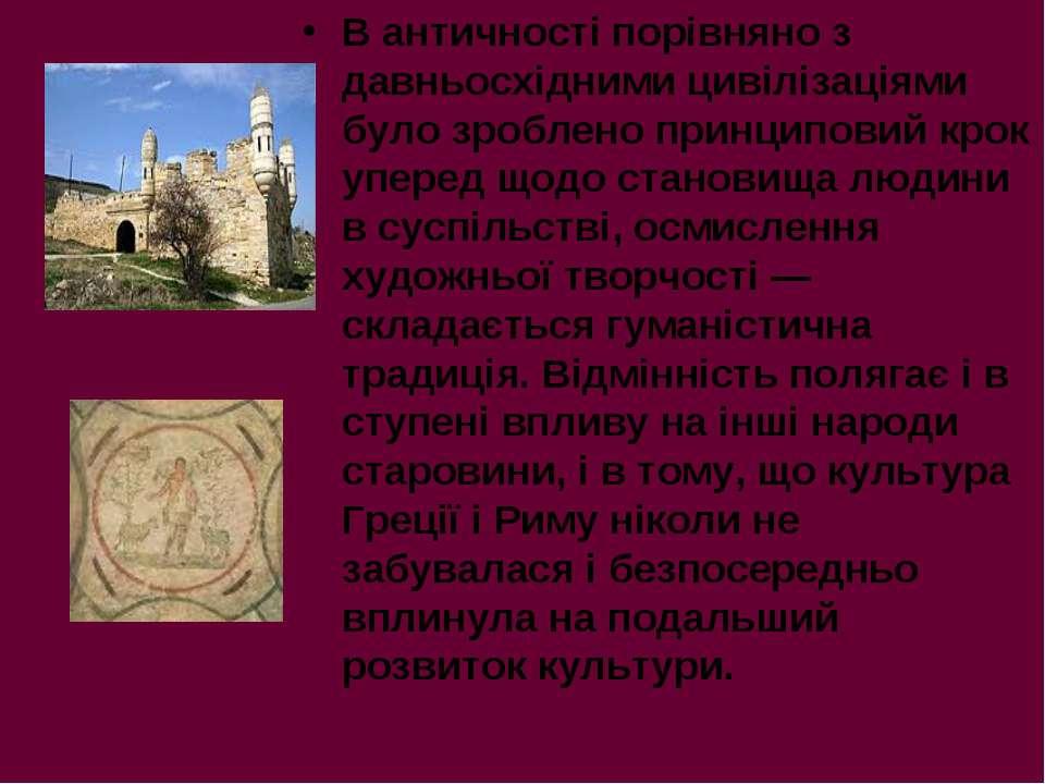 В античності порівняно з давньосхідними цивілізаціями було зроблено принципов...