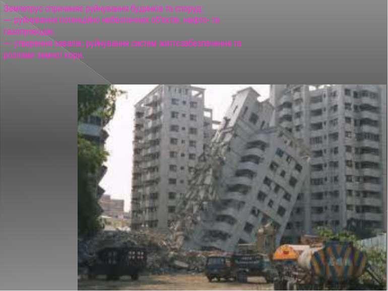 Землетрус спричиняє руйнування будинків та споруд; — руйнування потенційно не...