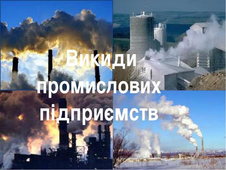 Викиди промислових підприємств