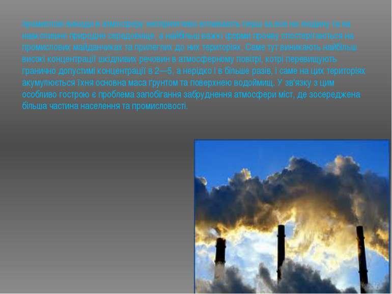 промислові викиди в атмосферу несприятливо впливають перш за все на людину та...
