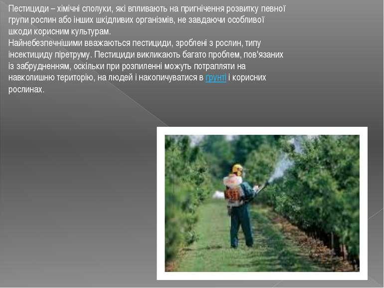 Пестициди – хімічні сполуки, які впливають на пригнічення розвитку певної гру...