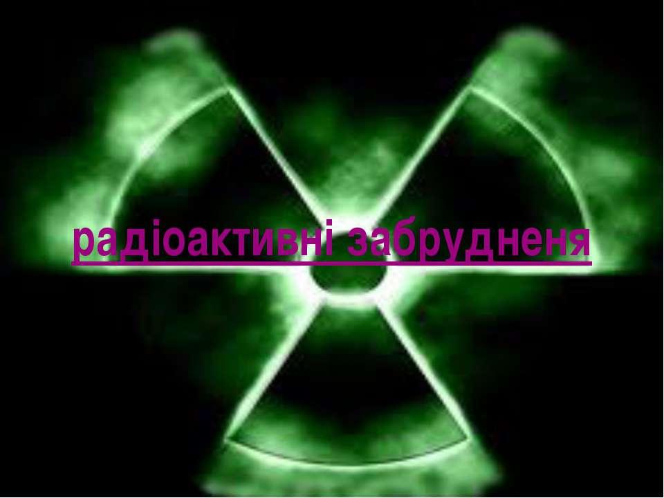 радіоактивні забрудненя