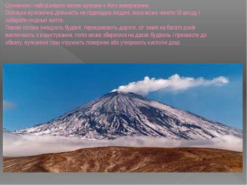 Основною і найгрізнішою силою вулкану є його виверження. Оскільки вулканічна ...
