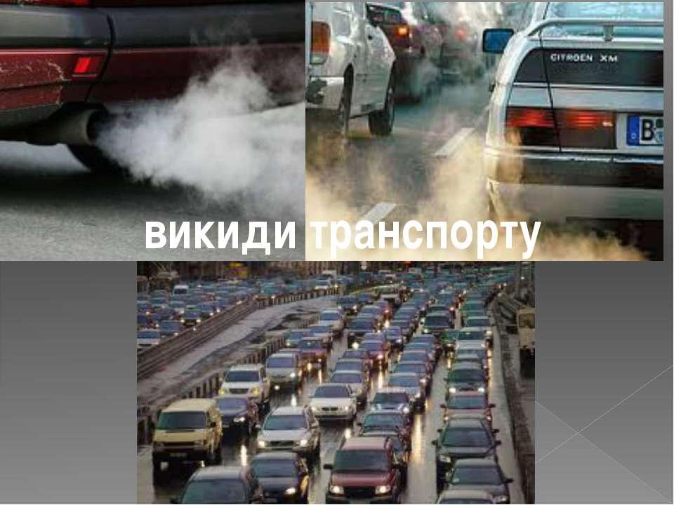 викиди транспорту