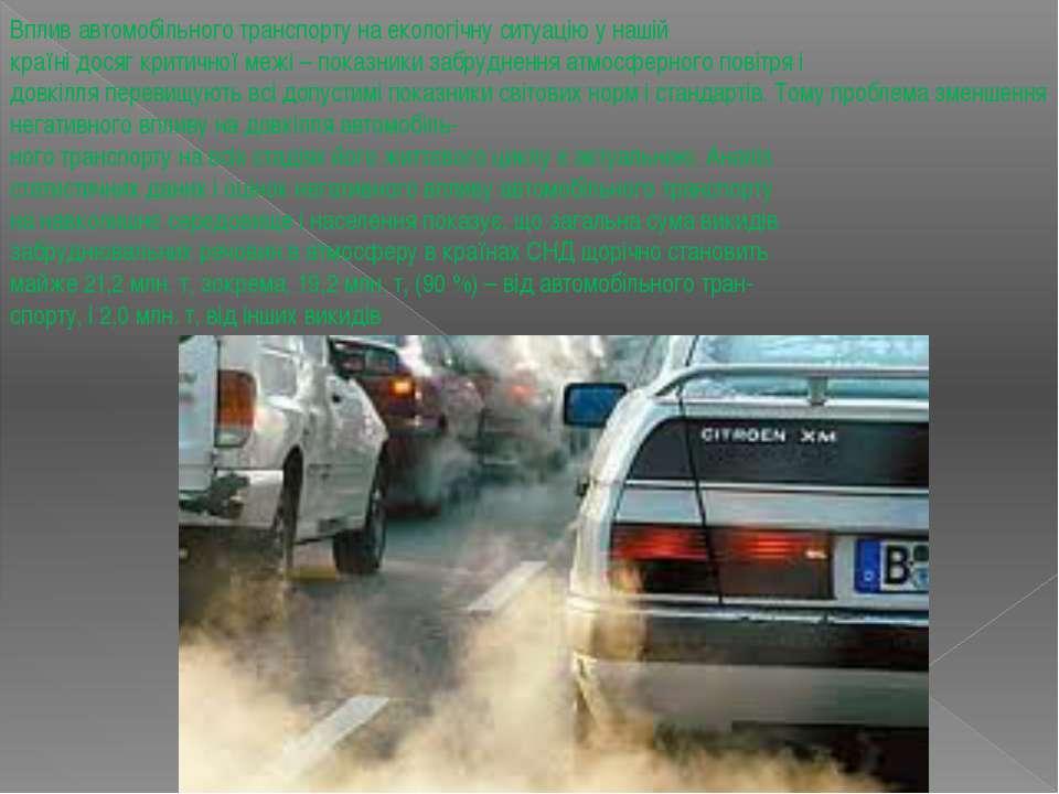 Вплив автомобільного транспорту на екологічну ситуацію у нашій країні досяг к...
