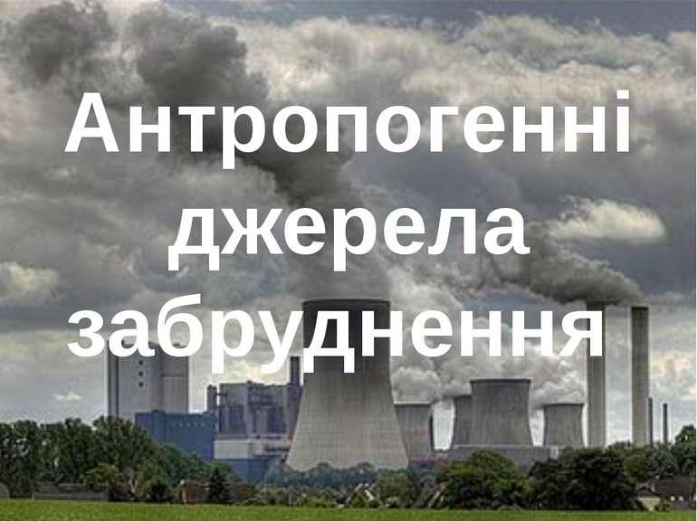 Антропогенні джерела забруднення