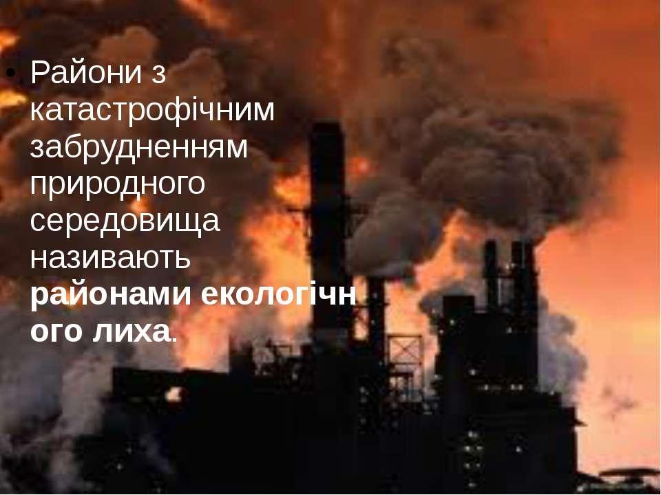 Райони з катастрофічним забрудненням природного середовища називають районами...