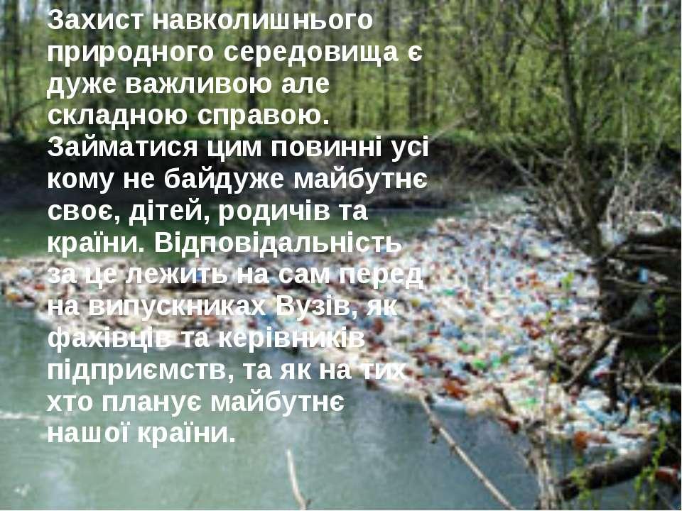 Захист навколишнього природного середовища є дуже важливою але складною справ...