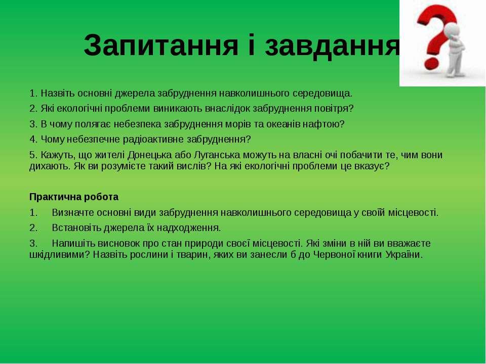 Запитання і завдання 1. Назвіть основні джерела забруднення навколишнього сер...
